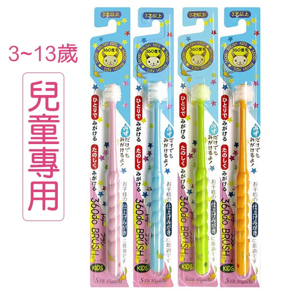 日本STB360度兒童牙刷  360度刷頭 兒童專用 STB 蒲公英 日本牙刷  3歲-~13歲 1