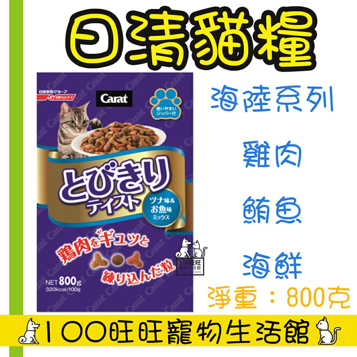 Carat 日清 海㓐系列 貓飼料 雞肉+鮪魚+海鮮 800g