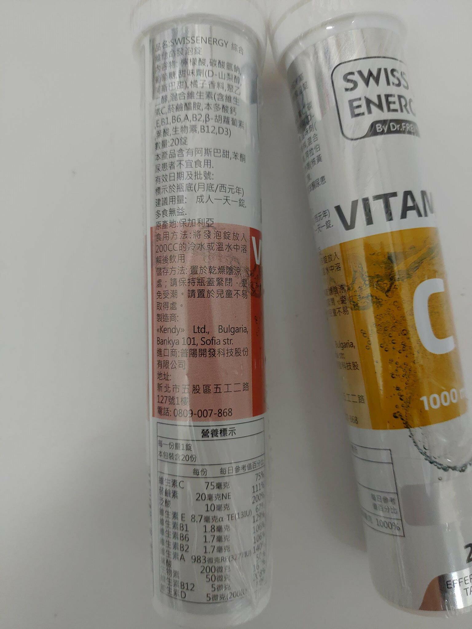 【憨吉小舖】SWISS ENERGY 綜合維他命發泡錠/高單位維他命C1000 發泡錠 20錠/罐