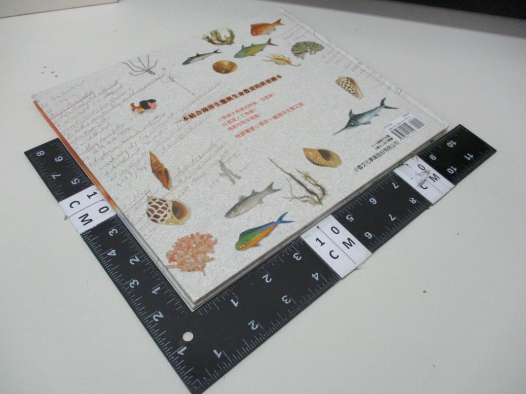 【書寶二手書T9/少年童書_DYR】爸爸是海洋魚類生態學家_張東君