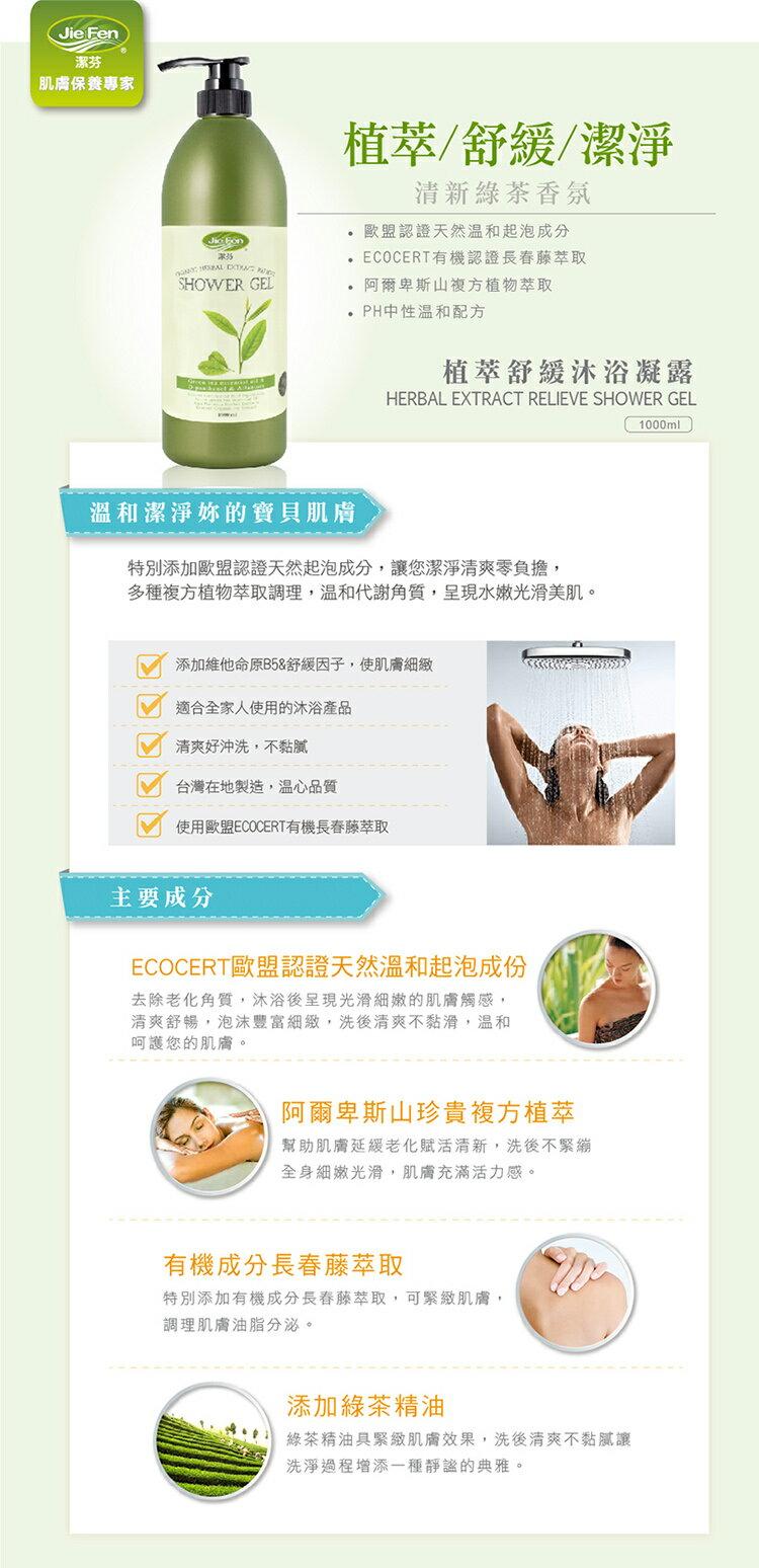 潔芬 植萃舒緩沐浴凝露1000ml(綠茶)『121婦嬰用品館』 1