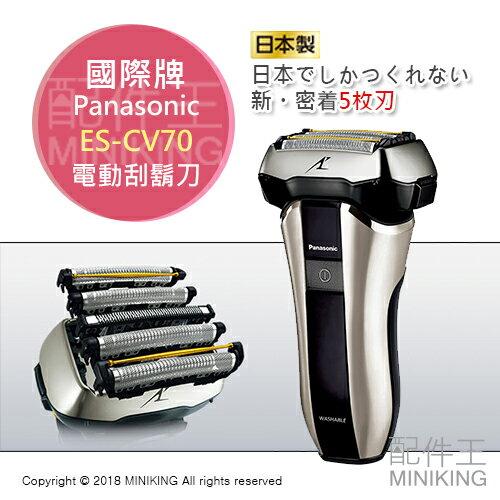日本代購 空運 Panasonic 國際牌 ES-CV70 電動刮鬍刀 三段電量顯示 國際電壓 五刀頭 日本製
