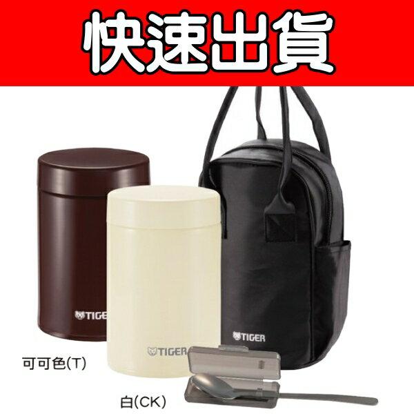TIGER 虎牌【MCJ-A075】750cc不鏽鋼真空食物罐
