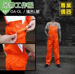 《安居生活館》歐美款 背帶 吊帶工作服 工作服吊帶服專業技師服 橘色L號 175~180 MIT-OA-OL