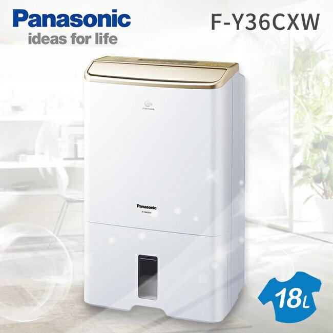 現貨【國際牌Panasonic】ECONAVI奈米水離子18L乾衣除濕。香檳金/F-Y36CXW