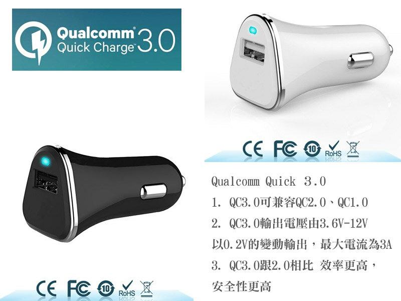 智慧型 QC3.0 晶片高速車用USB充電器 車充 快充