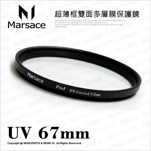 Marsace 瑪瑟士 UV Digital PRO UV超薄框 雙面 多層鍍膜 保護鏡 (公司貨).