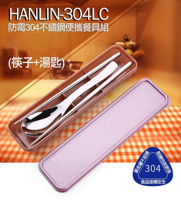 HANLIN 304LC 防霉304不鏽鋼筷子+不鏽鋼湯匙便攜餐具(兩件套)