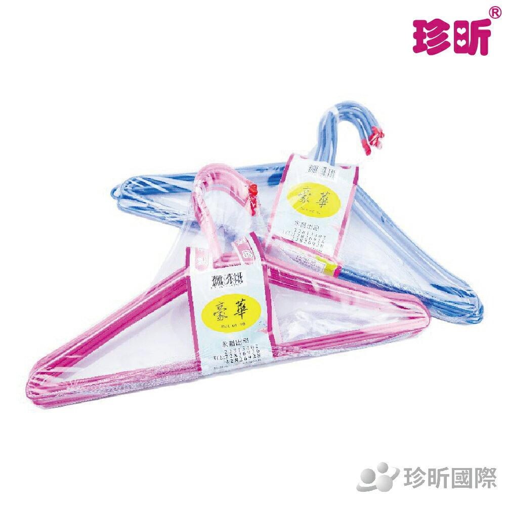 【珍昕】台灣製 豪華超級衣架~顏色隨機出貨(約長42.5*寬20cm)/衣架/曬衣架