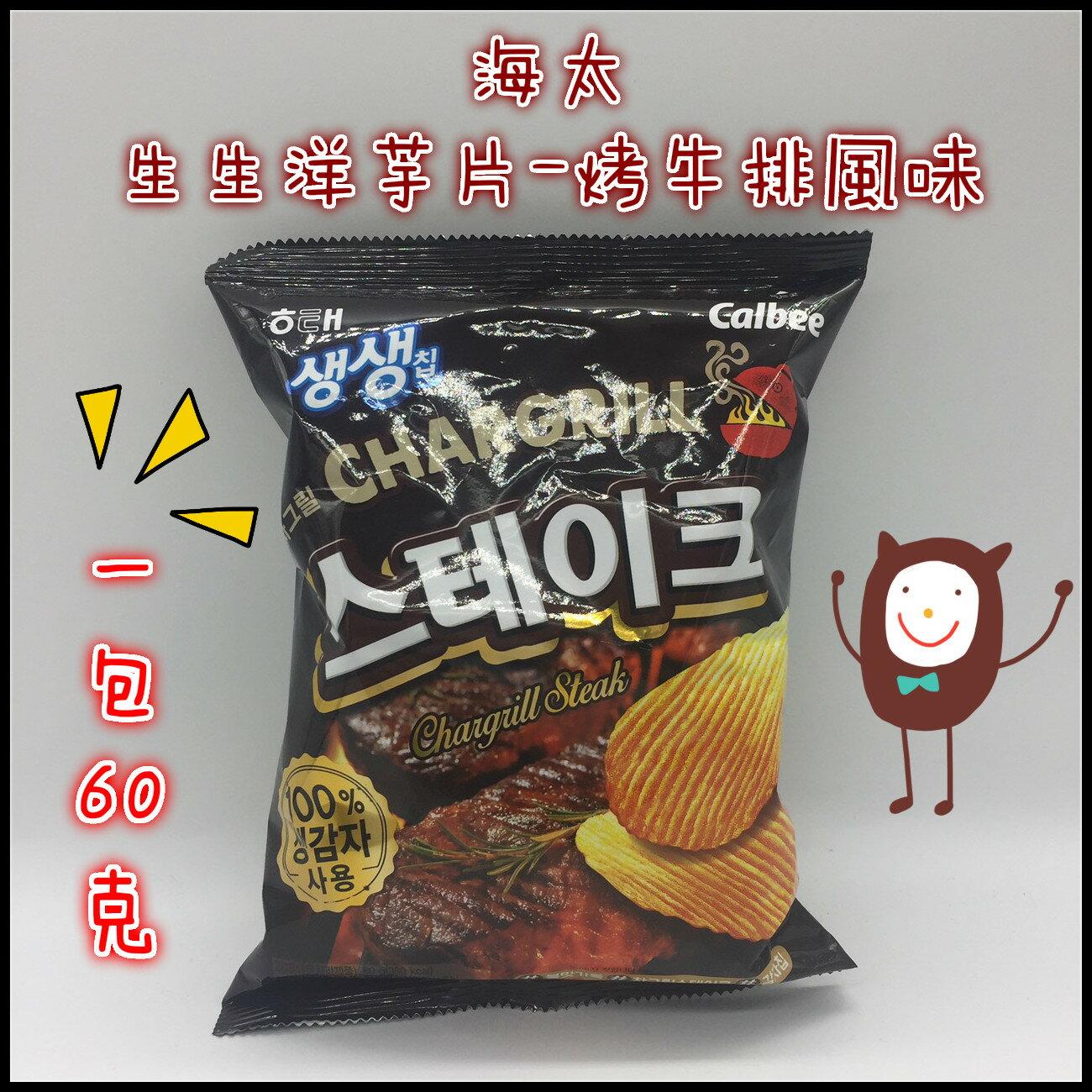 ?含發票?進口零食?海太?生生洋芋片?烤牛排風味?一包60克?韓國進口 零食 點心 餅乾 糖果?