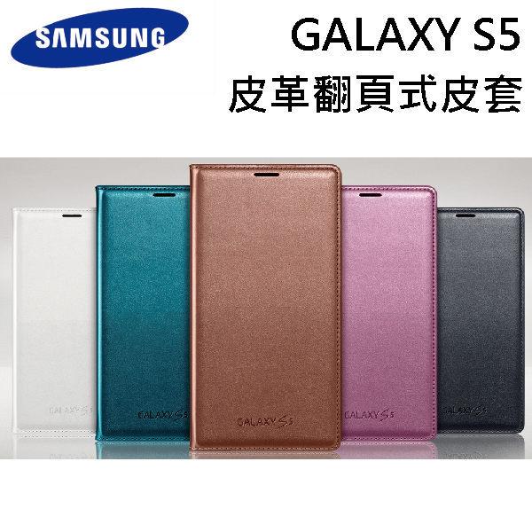 Samsung GALAXY S5 i9600(EF-WG900B)皮革翻頁式皮套-金