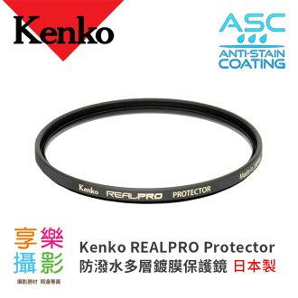 [享樂攝影]正成公司貨 58mm Kenko REALPRO PROTECTOR Real Pro HD防水 多層鍍膜保護鏡 抗油汙鍍膜 PRO 1D下一代 參考UV鏡濾鏡