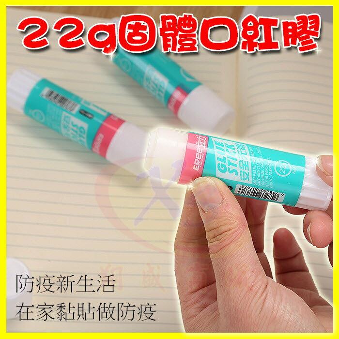 口紅膠 宜力無毒固體膠 22g隨身口袋得力手工膠 方便塗抹文具固體膠水 旋轉萬用膠棒 美勞 剪貼 DIY