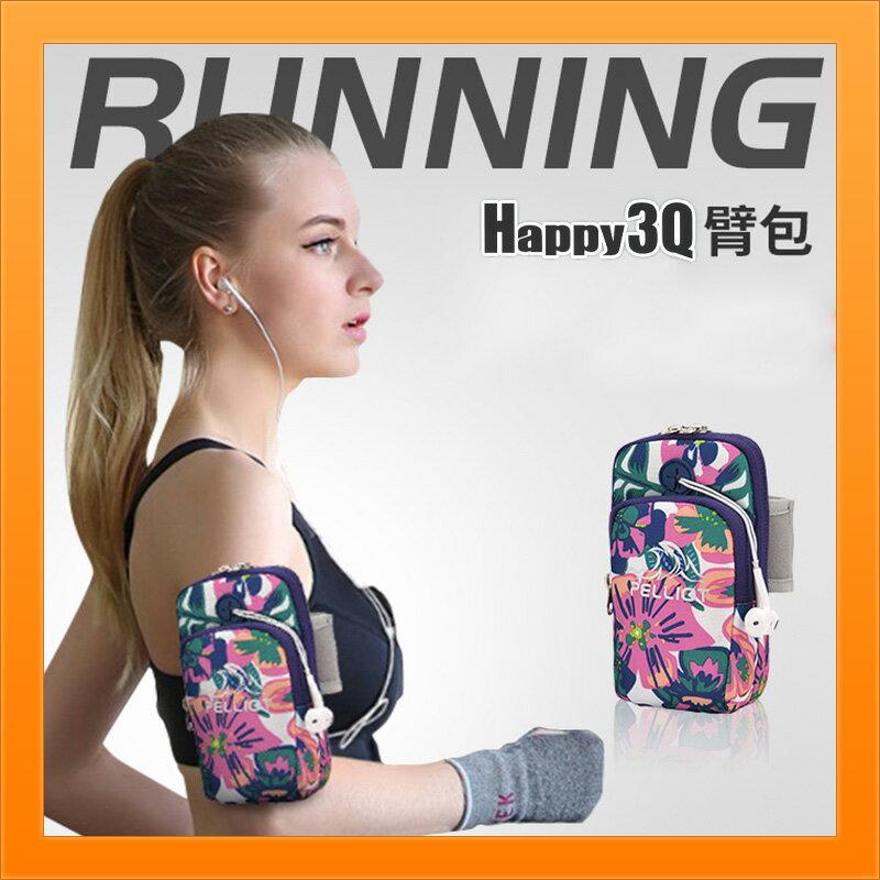 手機臂包 包跑步手機固定花紋馬拉松隨身包鑰匙卡片隨身~多色~AAA4608~