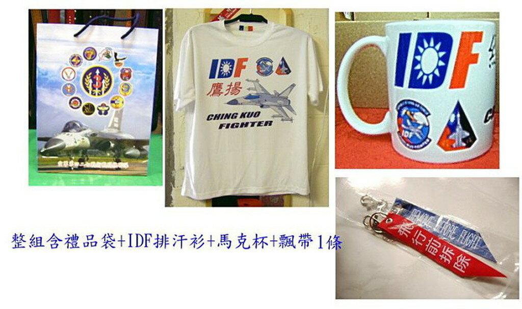 100年 限量 紀念版套組 空軍排汗衫 + 馬克杯 套組 ID F鷹揚戰機 (S011+IDF) 2