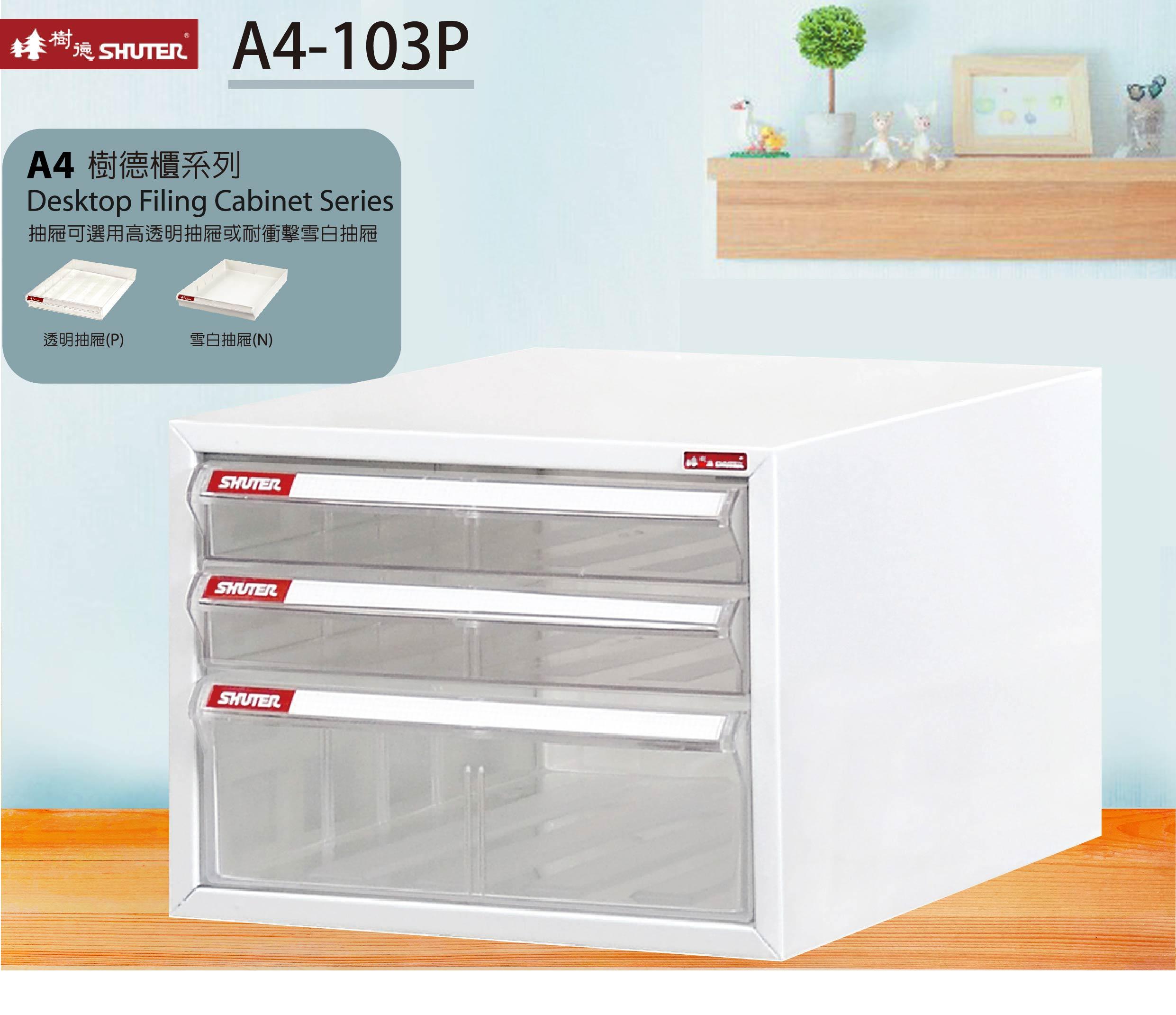 【樹德收納系列】 檔案櫃 文件櫃 收納櫃 效率櫃 桌上型資料櫃 A4-103P