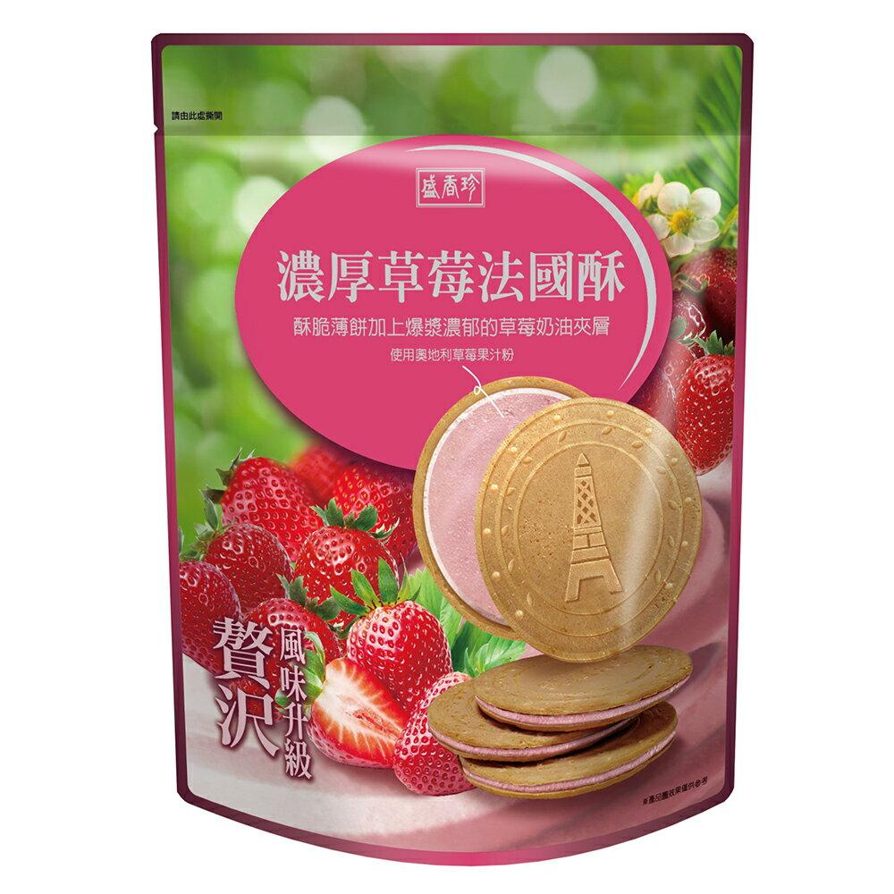 《盛香珍》濃厚草莓法國酥110g x10包 1
