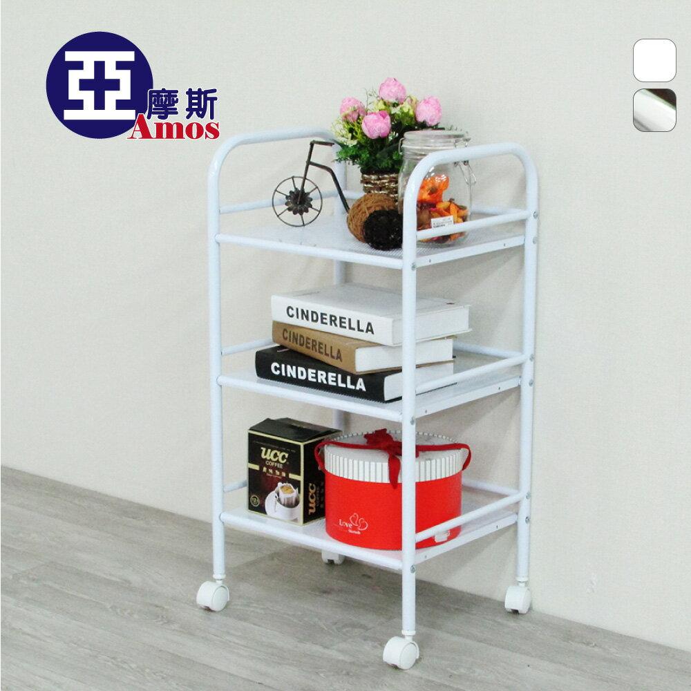 (收納架 書架 層架【TAW001】時尚多功能三層置物架附輪【白色/電鍍色】 台灣製造 亞摩斯