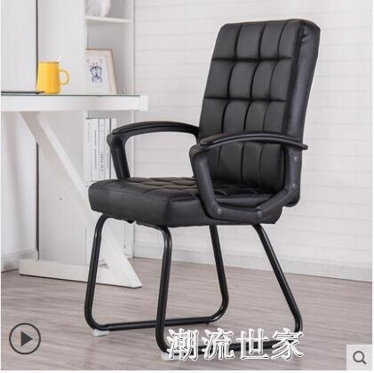 電腦椅家用懶人辦公椅職員椅會議椅學生宿舍座椅現代簡約靠背椅子MBS