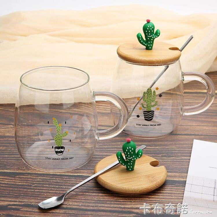 創意杯子ins簡約家用玻璃杯帶蓋勺馬克杯少女心辦公室泡茶牛奶杯【居家家】