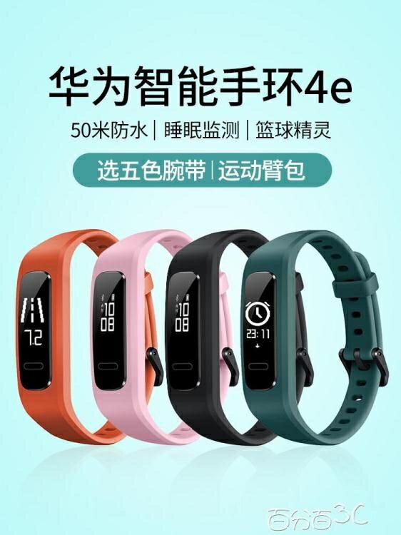 智慧手錶 Huawei/華為手環3e 4e智慧藍芽睡眠運動防水計步器電子手錶 清涼一夏钜惠