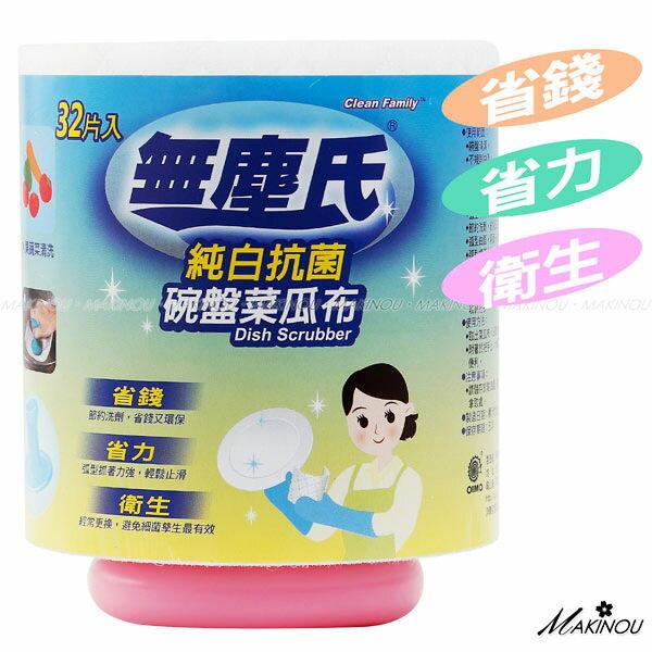 菜瓜布『純白抗茵碗盤菜瓜布32片入-無塵氏』台灣製MIT 洗碗 鍋具清潔用具 MAKINO牧野家