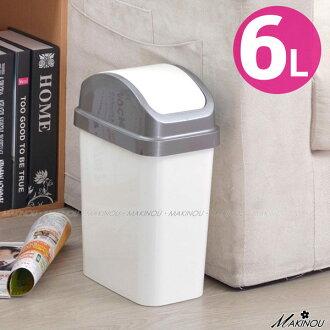 日本MAKINOU 垃圾桶 簡約搖蓋免掀垃圾桶-6L-台灣製 收納筒 收納箱 廚餘回收桶 廚房收納 MAKINO