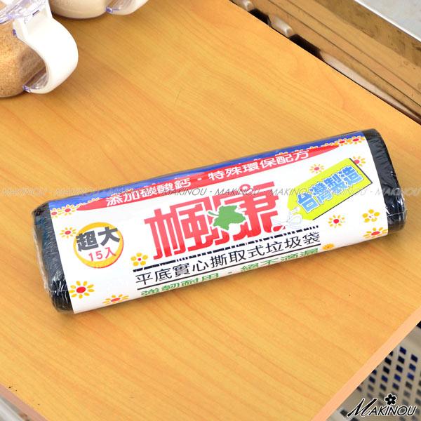 清潔用品『楓康超大垃圾袋-15入-台灣製』MIT 分類袋 回收袋 MAKINO牧野家