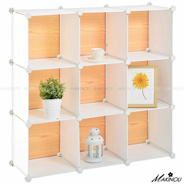 組合櫃|木紋和風-9格魔術方塊收納櫃-不含門│日本MAKINOU 台灣製 衣櫥鞋櫃書櫃書架 牧野丁丁