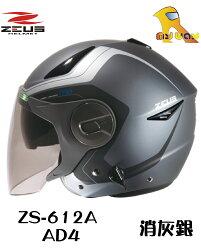 ~任我行騎士部品~瑞獅 ZEUS ZS-612A ZS 612A  AD4 消灰銀 內藏墨鏡 3/4罩 安全帽