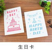 教師節禮物推薦到珠友 GB-25009 萬用卡片/生日卡片/祝福感謝賀卡/創意可愛卡片