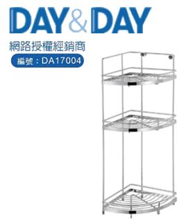 洗樂適衛浴:DAY&DAY三層轉角架(ST3033S-3CH)
