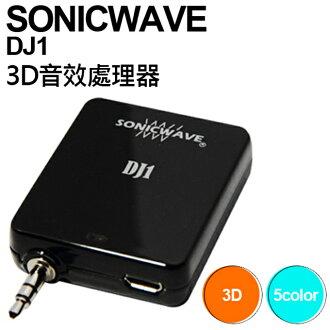 全新出清❤限期促銷★耳機擴大機★ SONICWAVE DJ1 3D音效處理器 強化音場 公司貨 0利率 免運