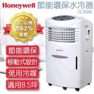 HONEYWELL 移動式水冷器 CL20AE 環保節能62%電費 免冷媒