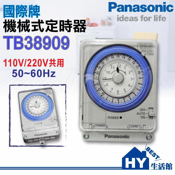 國際牌機械式定時器 TB38909NT7 24小時定時開關 110/220V共用 具停電補償自動定時開關 - 《HY生活館》