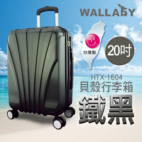 WALLABY 袋鼠牌~ 20吋 製 貝殼行李箱 鐵黑色 HTX~1604~20HG ~