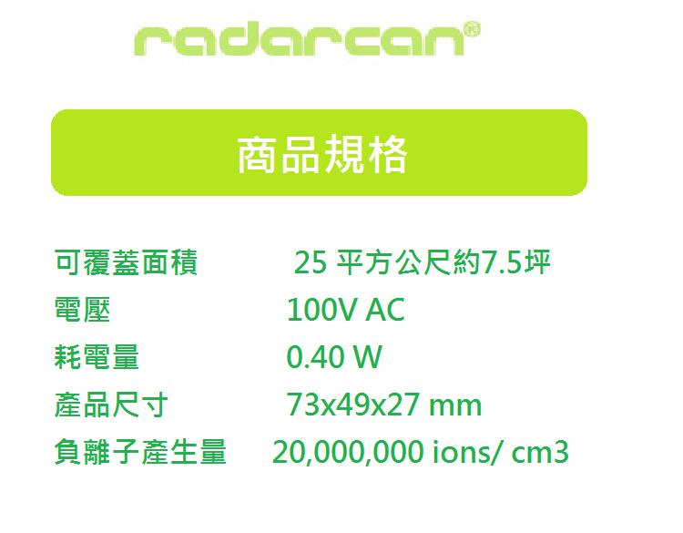 除塵蟎&室內空氣清淨器  /  環保無毒 音波 驅蚊蟲  /  負離子  西班牙 Radarcan 雷達肯 R-502 3