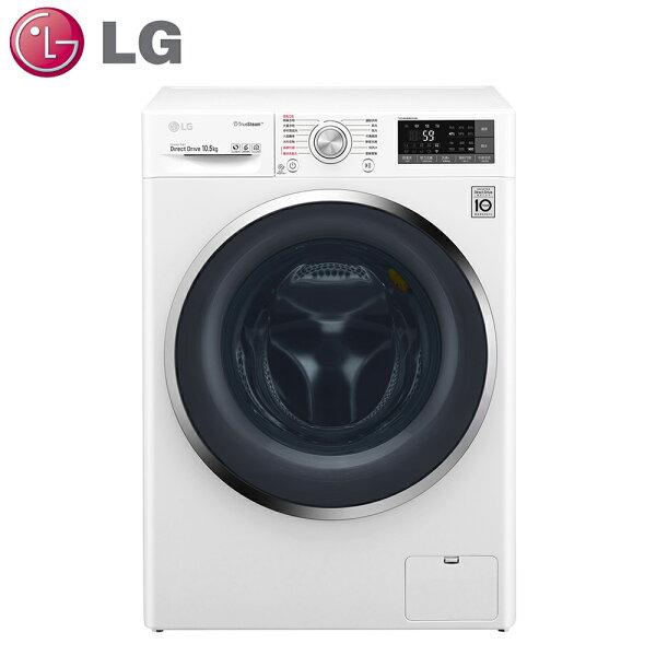 原廠送好禮★【LG樂金】10.5公斤變頻滾筒式洗衣機WD-S105CW【三井3C】
