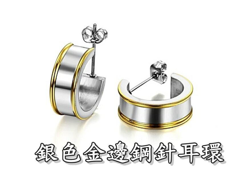 《316小舖》【S52】(優質精鋼耳環-銀色金邊鋼針耳環-單邊價 /素面耳環/造型百搭/節日送禮推薦/交換禮物)