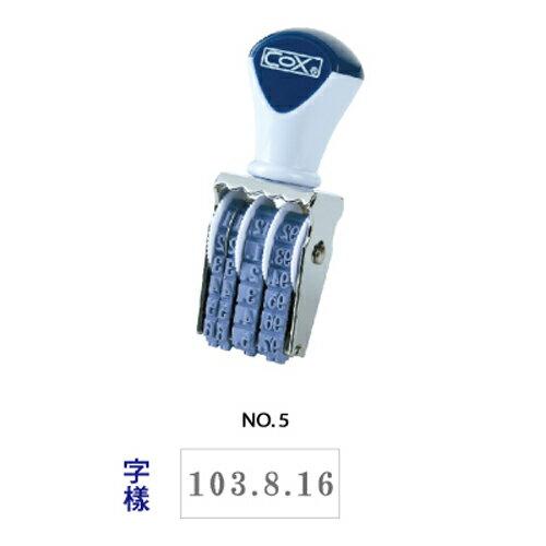 【COX 三燕 日期章 】5號歐文日期章/日付印  20mm