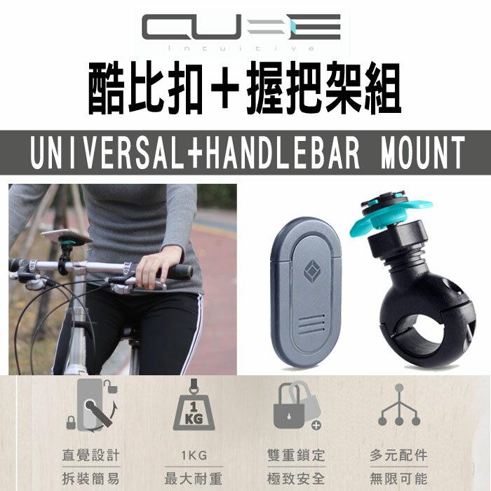 Intuitive-Cube X-Guard 自行車U型握把組合 隨意貼 輕鬆扣 握把架 可搭配X-Guard保護殼 酷比扣 安全扣設計/車架/自行車/腳踏車/檔車