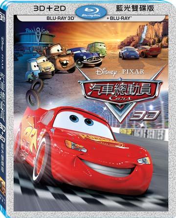 汽車總動員3D+2D藍光雙碟版 BD