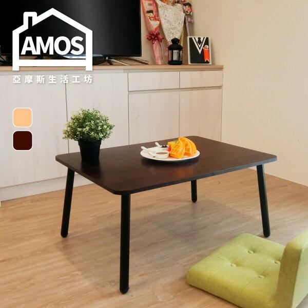 和室桌茶几桌書桌【DAA047】和風簡約茶几小方桌Amos