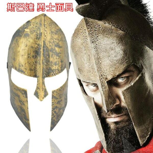 斯巴達面具300壯士(簍空)勇士面罩全臉面罩面具道具cosplay斯巴達【塔克】