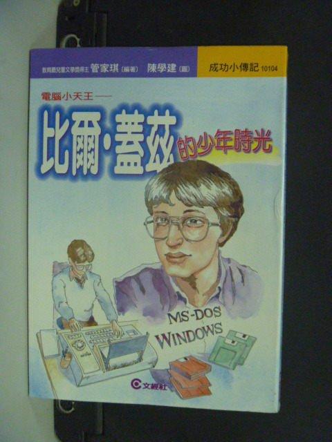 【書寶二手書T5/少年童書_ODJ】電腦小天王:比爾‧蓋茲的少年時光_管家琪