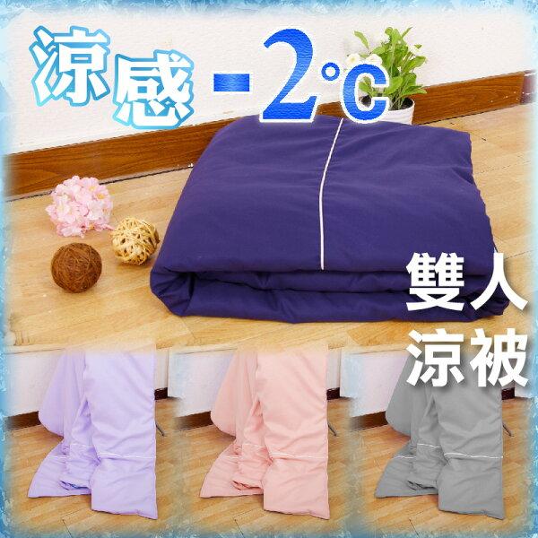 涼被5x6尺奈米冰涼紗3M吸濕排汗[4色多選]-炎夏必備、透氣舒服、涼感舒適、MIT台灣製造