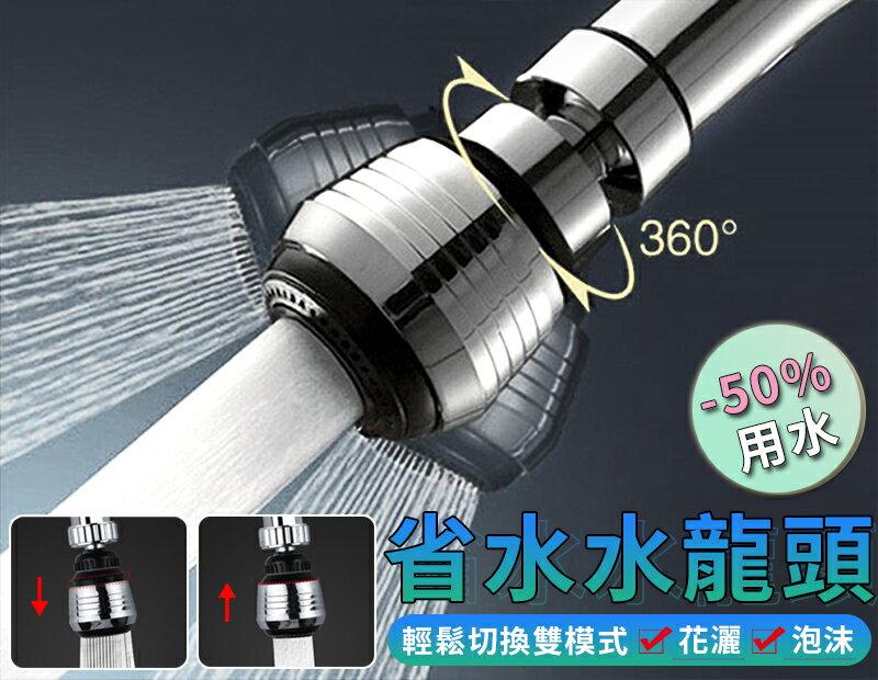 《省水 50% UP》360度 兩段式 省水 水龍頭 節水 花灑 起泡器 【AG058】
