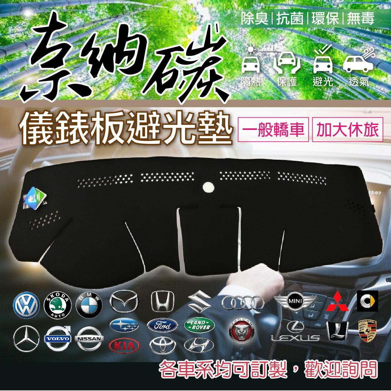 e系列【奈納碳避光墊】抗菌 黑色避光墊 前檔 台灣製 竹碳纖維 儀錶板