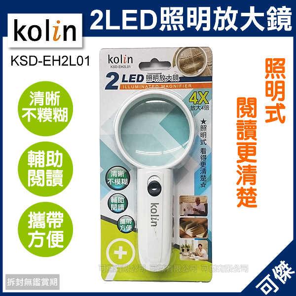 可傑 歌林 Kolin KSD~EH2L01 2LED 照明放大鏡  清晰不模糊 輔助閱讀