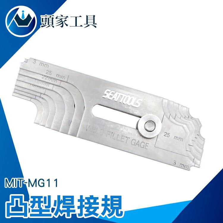 『頭家工具』 焊道焊角規 焊接凹凸 凸型焊縫尺 凸型焊接 焊接檢驗器 焊角規 焊縫量規 MIT-MG11